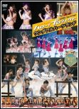 Hello! Project 2006 Summer ~Wonderful Hearts Land~