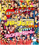 Hello! Project 2012 WINTER Hello☆Pro Tengoku ~Funky-chan~ Blu-Ray
