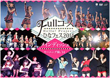 Hello! Project Hina Fest 2014 ~Full Course~ (Main Dish wa Morning Musume '14 desu.)