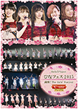 Hello! Project Hina Fest 2015 ~Mankai! The Girls' Festival~ (℃-ute Premium) DVD Cover