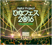 Hello! Project Hina Fest 2016 ‹°C-ute Premium› Blu-Ray Cover