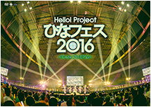 Hello! Project Hina Fest 2016 ‹°C-ute Premium› DVD Cover