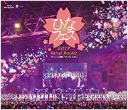 Hello! Project Hina Fes 2017 ‹Morning Musume '17 Premium› DVD Cover