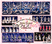 Hello! Project 20th Anniversary!! Hello! Project Hina Fes 2018 [Hello! Project 20th Anniversary!! Premium] DVD Cover