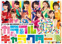 Morning Musume Tanjou 15 Shuunen Kinen Concert Tour 2012 Aki ~Colorful Character~ DVD
