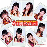 7.5 Fuyu Fuyu Morning Musume. Mini!