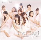 The Best! ~Updated Morning Musume~ Limited Edition