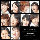 Egao no Kimi wa Taiyou sa / Kimi no Kawari wa Iyashinai / What is LOVE? Limited A