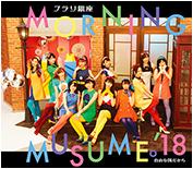 ♪]] Morning Musume : Lyrics