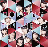 Oh my wish!/SUKAtto My Heart/Ima Sugu Tobikomu Yuuki Limited Edition C